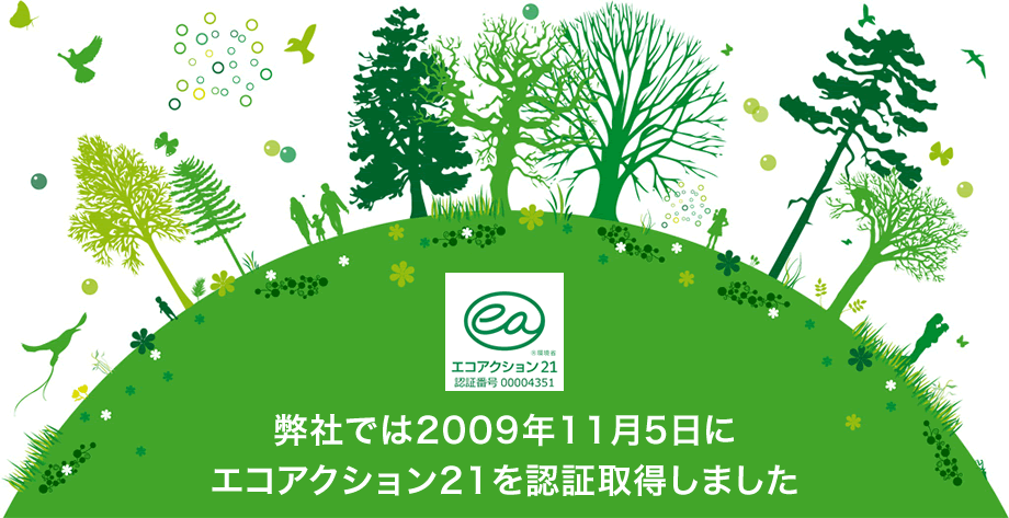 弊社では2009年11月5日にエコアクション21を認証取得しました/取得・登録番号00004351