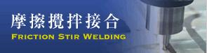 摩擦撹拌接合/摩擦熱を利用し接合する、新しい接合技術です。アルミの接合に適しています。