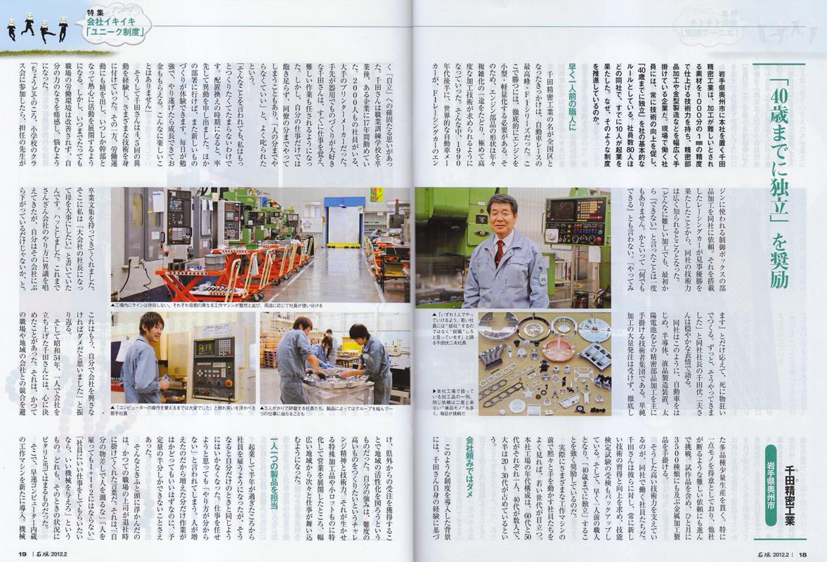 big_ishigaki_contents