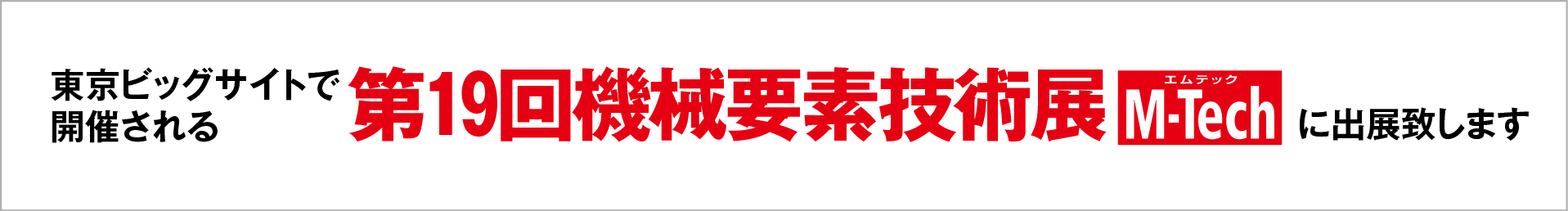 news_kikaiyouso.jpg