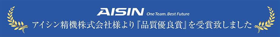 testimonial_aishin_logo