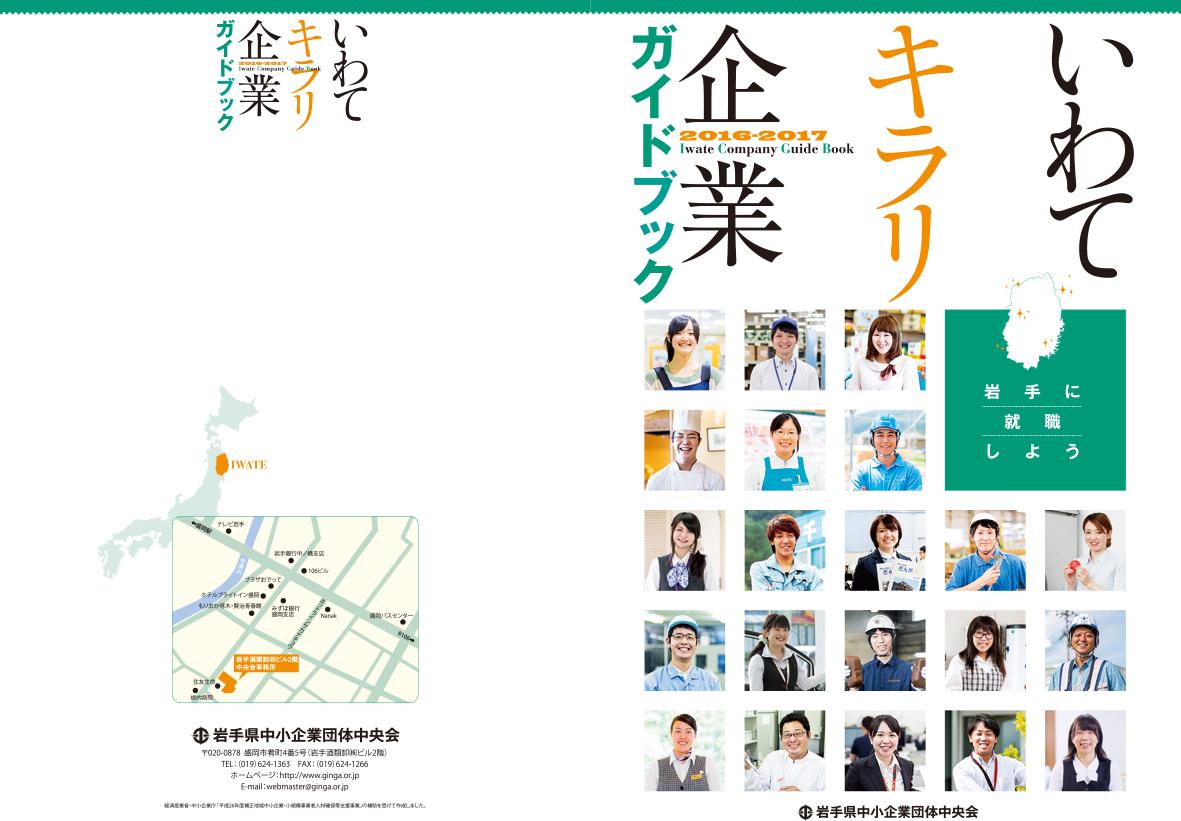 2016企業ガイドブック_0001_0001