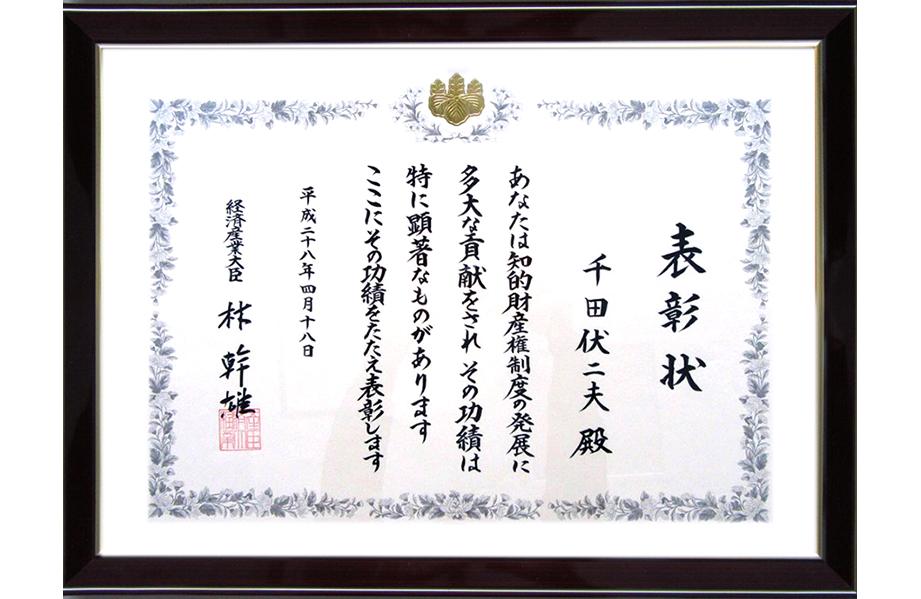 知財功労賞賞状